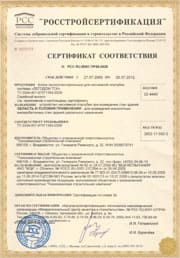 Russian certificate of compliance