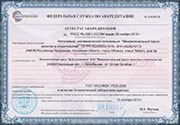 Accreditation certificate of the test laboratory IQC-Tests Rostest Rostechnadzor