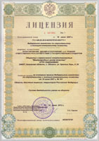 License for building and structure design