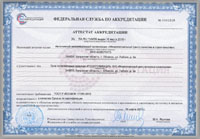 Accreditation certificate of «ROSCERTIFICATION»