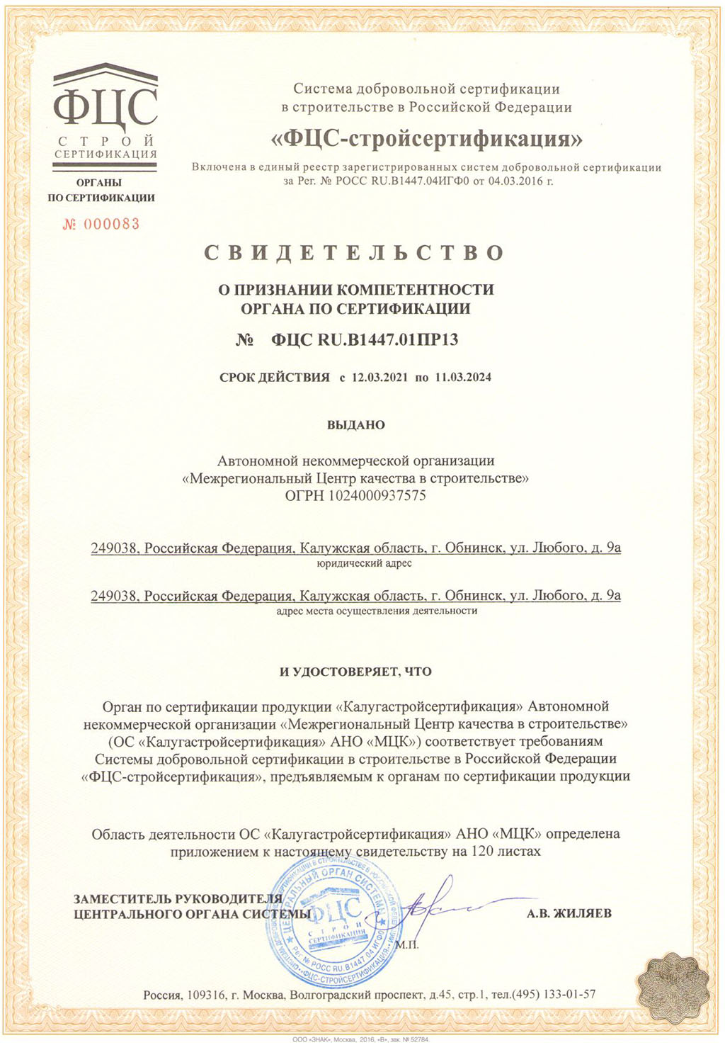 Russian certification authority accreditation certificate of kalugastroysertifikatsiya xflitez Images