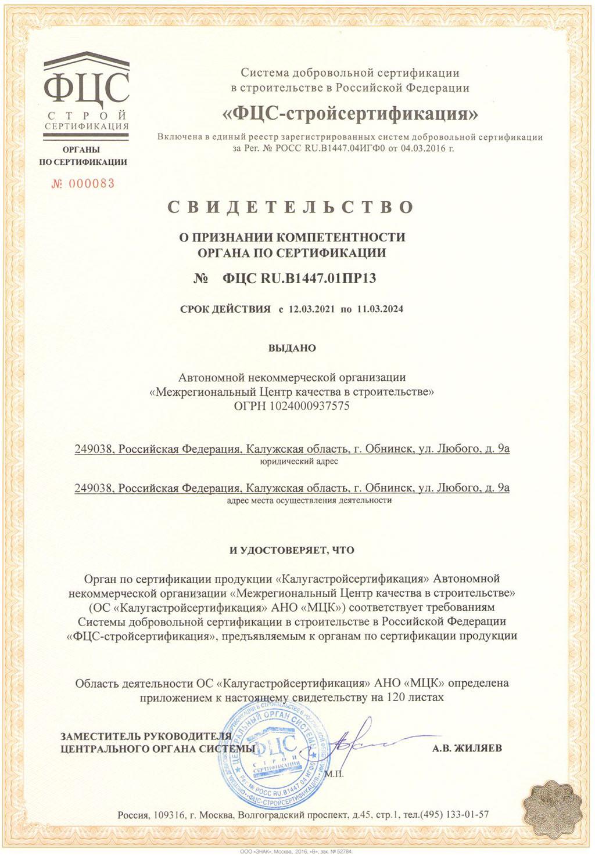 Accreditation Certificate Of 171 Kalugastroysertifikatsiya 187